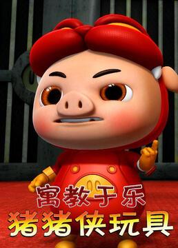 寓教于乐猪猪侠玩具剧照