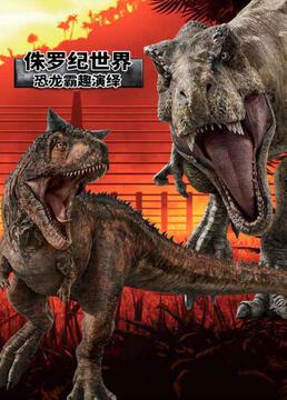 侏罗纪世界恐龙霸趣演绎
