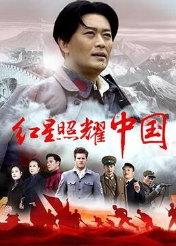 红星照耀中国剧照
