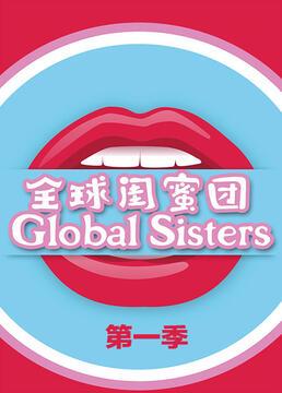 全球闺蜜团第一季剧照