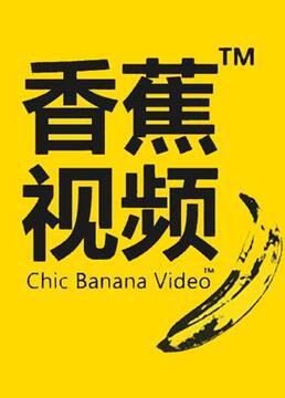 香蕉视频剧照
