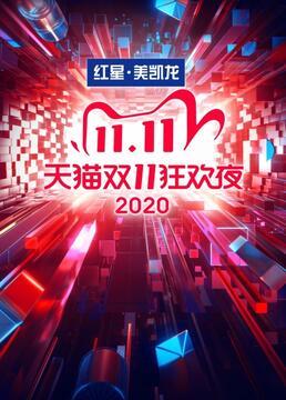 天猫双11狂欢夜2020剧照