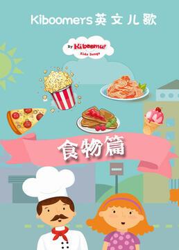 kiboomers英文儿歌食物篇剧照