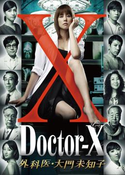 doctorx第一季剧照