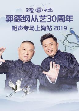 德云社郭德纲从艺30周年相声专场上海站2019剧照