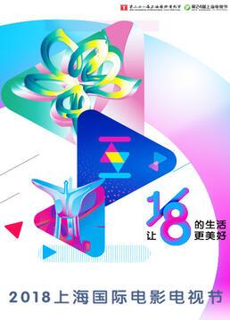 上海国际电影电视节2018剧照
