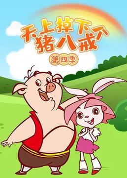 天上掉下个猪八戒第四季剧照