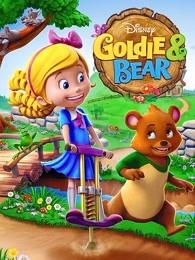 蒂蒂与小熊第二季剧照