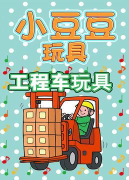 小豆豆玩具工程车玩具剧照
