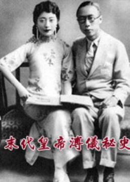 末代皇帝溥仪秘史剧照