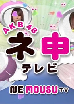 akb48神tv第十五部剧照