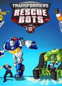 变形金刚救援机器人第四季