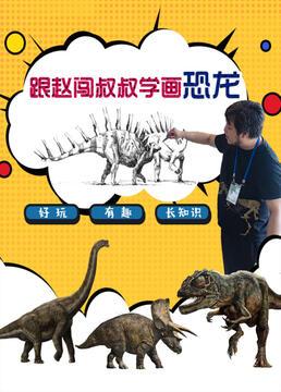 跟赵闯叔叔学画恐龙剧照