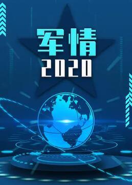 军情2020剧照
