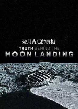 登月背后的真相剧照