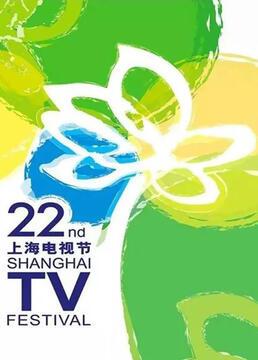 第22届上海电视节剧照