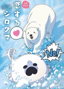 恋爱的白熊剧照