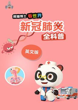 熊猫博士看世界新冠肺炎全科普剧照
