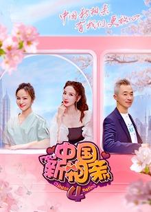 中国新相亲第四季剧照