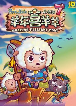 喜羊羊与灰太狼7之羊年喜羊羊剧照