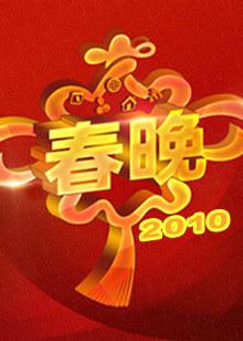 2010央视春晚