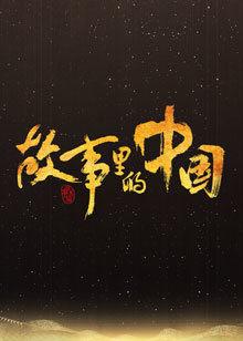 故事里的中国剧照