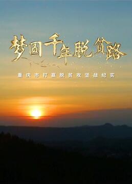 梦圆千年脱贫路——重庆市打赢脱贫攻坚战纪实剧照