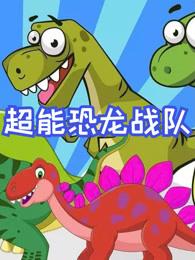 超能恐龙战队剧照