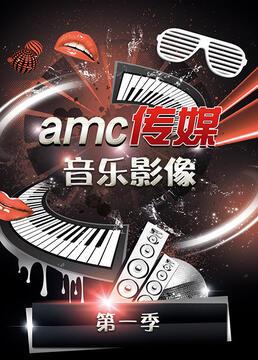amc传媒音乐影像第一季剧照