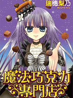 魔法巧克力专门店oad剧照