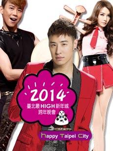 2014台北最high新年城跨年晚会剧照