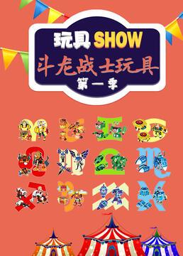 玩具show斗龙战士玩具第一季剧照