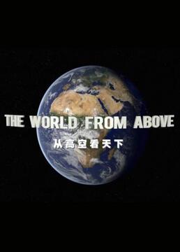 从高空看天下第六季剧照