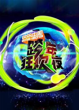 青春向上中国梦20122013快乐中国跨年狂欢夜剧照