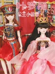 叶罗丽公主小故事剧照