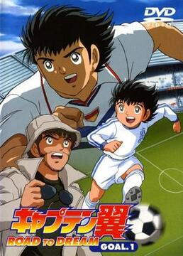 足球小将goal2001版剧照
