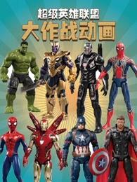 超级英雄联盟大作战剧照