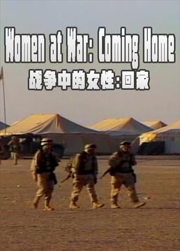 战争中的女性回家剧照