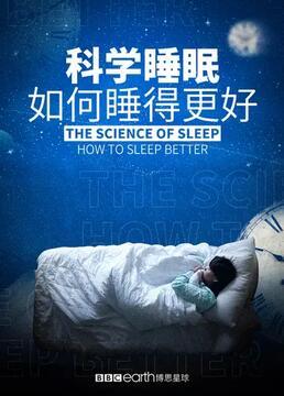 科学睡眠如何睡得更好剧照