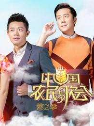 中国农民歌会第二季剧照