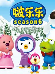 小企鹅啵乐乐第六季剧照