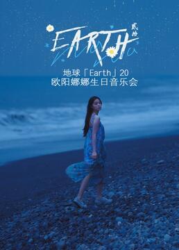 地球「earth」20欧阳娜娜生日音乐会剧照