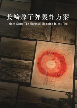 马赫效应长崎原子弹的剧烈爆炸剧照