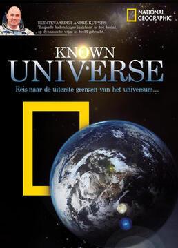 已知的宇宙