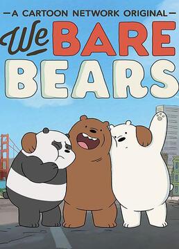 咱们裸熊第一部普通话版