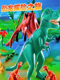 恐龙探险之旅剧照