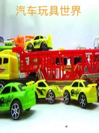 汽车玩具世界