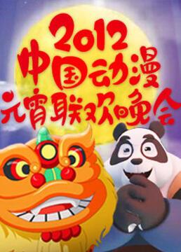 2012动漫元宵联欢晚会剧照