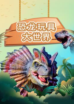 恐龙玩具大世界剧照