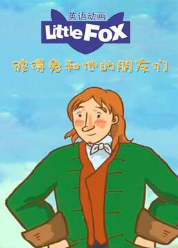 littlefox英语动画彼得兔和他的朋友们剧照